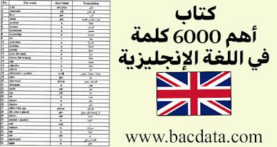 كتاب أهم 6000 كلمة  في اللغة الإنجليزية بصيغة pdf