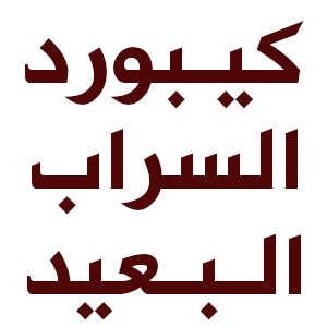 تحميل كيبورد السراب البعيد 2021 APK عربي انجليزي للاندرويد
