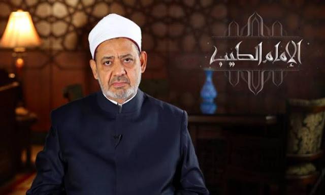 عاجل كلمة الإمام الأكبر للعالم الإسلامي بمناسبة حلول شهر رمضان