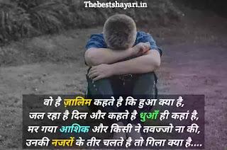 sad sher o shayari on love