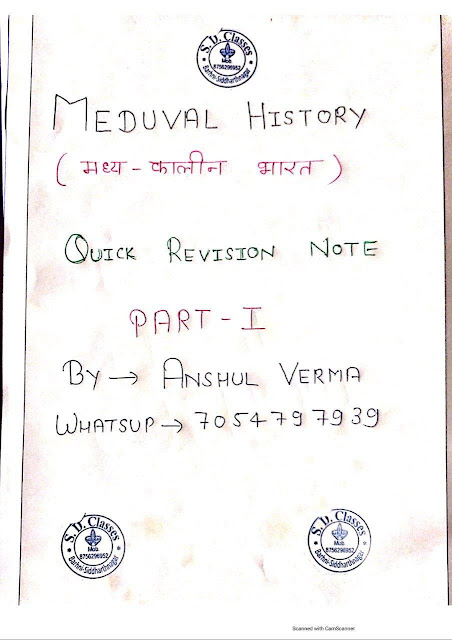 History of Medieval India Part-1 By Anshul Varma : For All Competitive Exam Hindi PDF Book