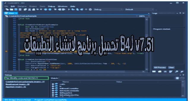 تحميل برنامج لانشاء التطبيقات B4J v7.51