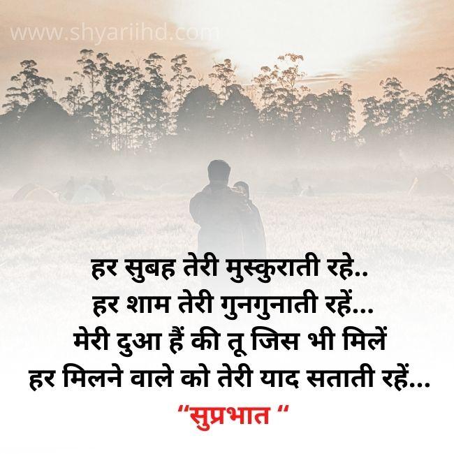 Good Morning Wishes Shayari Mein