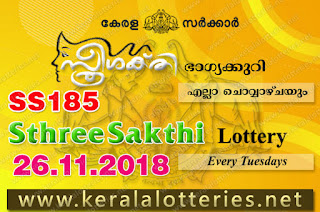 "KeralaLotteries.net, ""kerala lottery result 26.11.2019 sthree sakthi ss 185"" 26th November 2019 result, kerala lottery, kl result,  yesterday lottery results, lotteries results, keralalotteries, kerala lottery, keralalotteryresult, kerala lottery result, kerala lottery result live, kerala lottery today, kerala lottery result today, kerala lottery results today, today kerala lottery result, 26 11 2019, 26.11.2019, kerala lottery result 26-11-2019, sthree sakthi lottery results, kerala lottery result today sthree sakthi, sthree sakthi lottery result, kerala lottery result sthree sakthi today, kerala lottery sthree sakthi today result, sthree sakthi kerala lottery result, sthree sakthi lottery ss 185 results 26-11-2019, sthree sakthi lottery ss 185, live sthree sakthi lottery ss-185, sthree sakthi lottery, 26/11/2019 kerala lottery today result sthree sakthi, 26/11/2019 sthree sakthi lottery ss-185, today sthree sakthi lottery result, sthree sakthi lottery today result, sthree sakthi lottery results today, today kerala lottery result sthree sakthi, kerala lottery results today sthree sakthi, sthree sakthi lottery today, today lottery result sthree sakthi, sthree sakthi lottery result today, kerala lottery result live, kerala lottery bumper result, kerala lottery result yesterday, kerala lottery result today, kerala online lottery results, kerala lottery draw, kerala lottery results, kerala state lottery today, kerala lottare, kerala lottery result, lottery today, kerala lottery today draw result,"