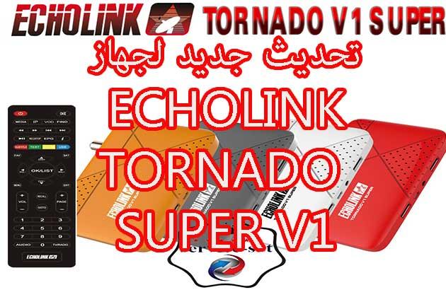 تحديث جديد لجهاز ECHOLINK TORNADO V1 SUPER