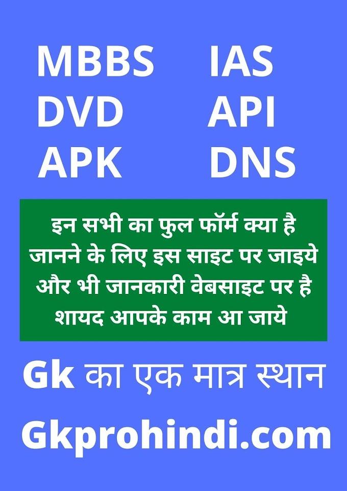 full form || mbbs full form || ias full form in hindi