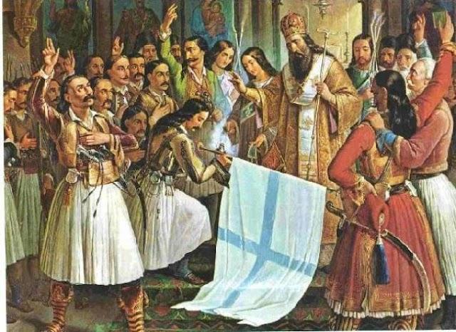 ΕΛΛΗΝΙΚΗ ΕΠΑΝΑΣΤΑΣΗ ΤΟΥ 1821 - ΑΦΙΕΡΩΜΑ ΤΗΣ ΕΣΠΕΗΠ