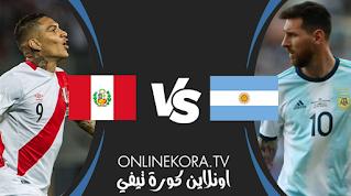 مشاهدة مباراة الأرجنتين وبيرو بث مباشر اليوم 18-11-2020  في تصفيات كأس العالم