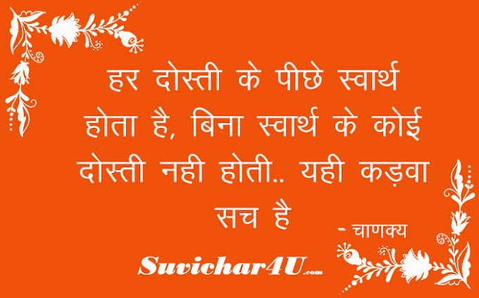 Chanakya Suvichar- Success Quotes