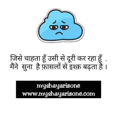 Sad Sensitive Lines Love Shayari Image Whatsapp Status Wallpaper in Hindi