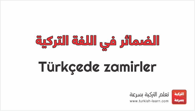 Türkçede zamirler