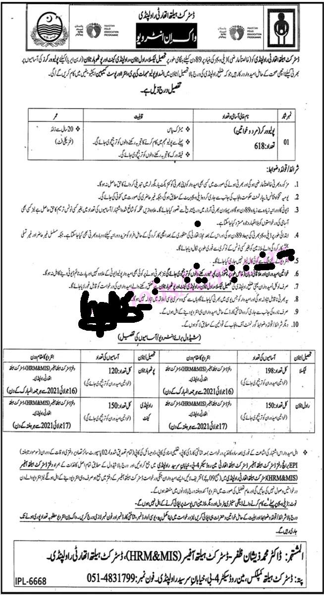 Lates District Health Authority Rawalpindi Jobs 2021  Polio Workers Recruitment