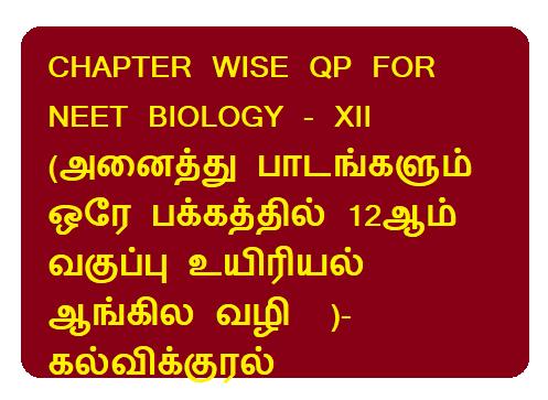 CHAPTER WISE QP FOR NEET BIOLOGY - XII (அனைத்து பாடங்களும் ஒரே பக்கத்தில் 12ஆம் வகுப்பு உயிரியல் ஆங்கில வழி  )