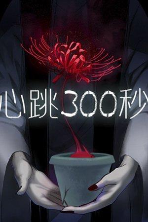 300 Beats Per Second Manga