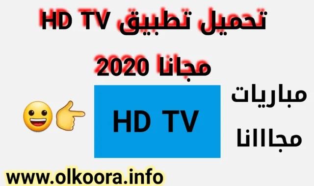 تحميل تطبيق HDtv بعدة سيرفرات لمشاهدة القنوات الرياضية مجانا على الاندرويد 2020