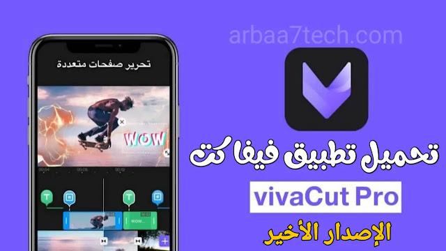 تحميل برنامج viva cut مهكر اخر اصدار