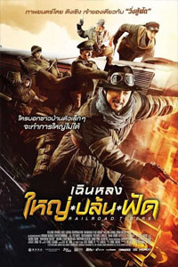 Railroad Tigers (2017) ใหญ่ ปล้น ฟัด HD