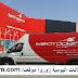 شركة متاجر إليكتروبلانيت : تشغيل 32 منصب ، 20 بائع وبائعة  6 صرافين و صرافات و6 سائقين موزعين بمدينة  الرباط