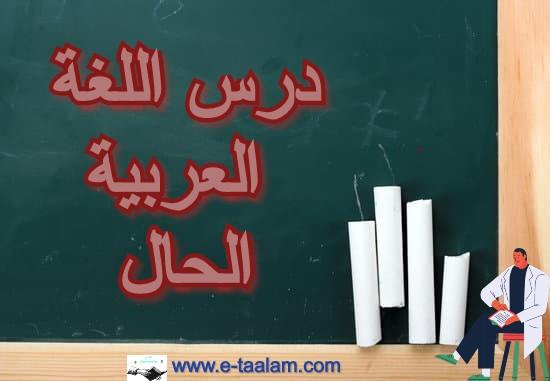 دروس اللغة العربية : الحال