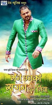 Maine Unko Sajan Chun Liya Bhojpuri Movie