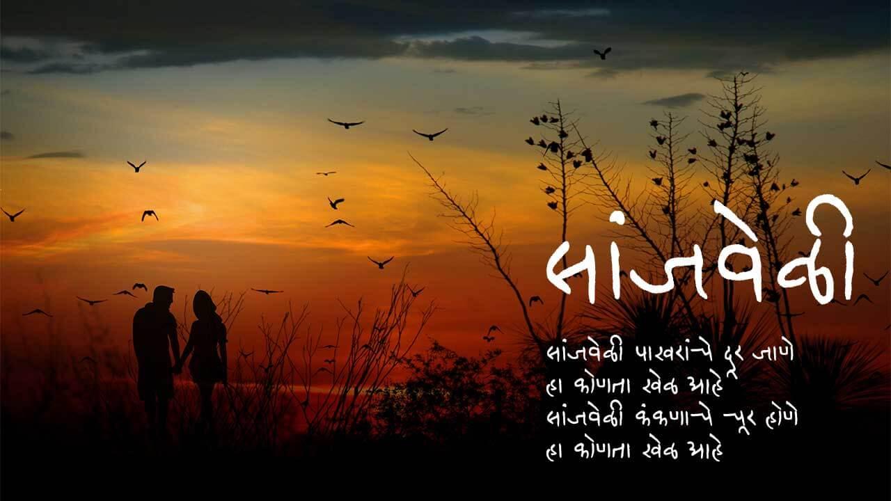 सांजवेळी - मराठी गझल | Sanjaveli - Marathi Ghazal