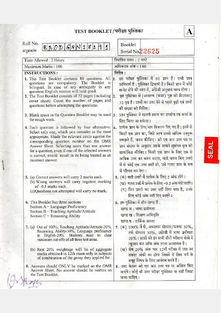 RIE CEE Entrance Questions Paper Sample