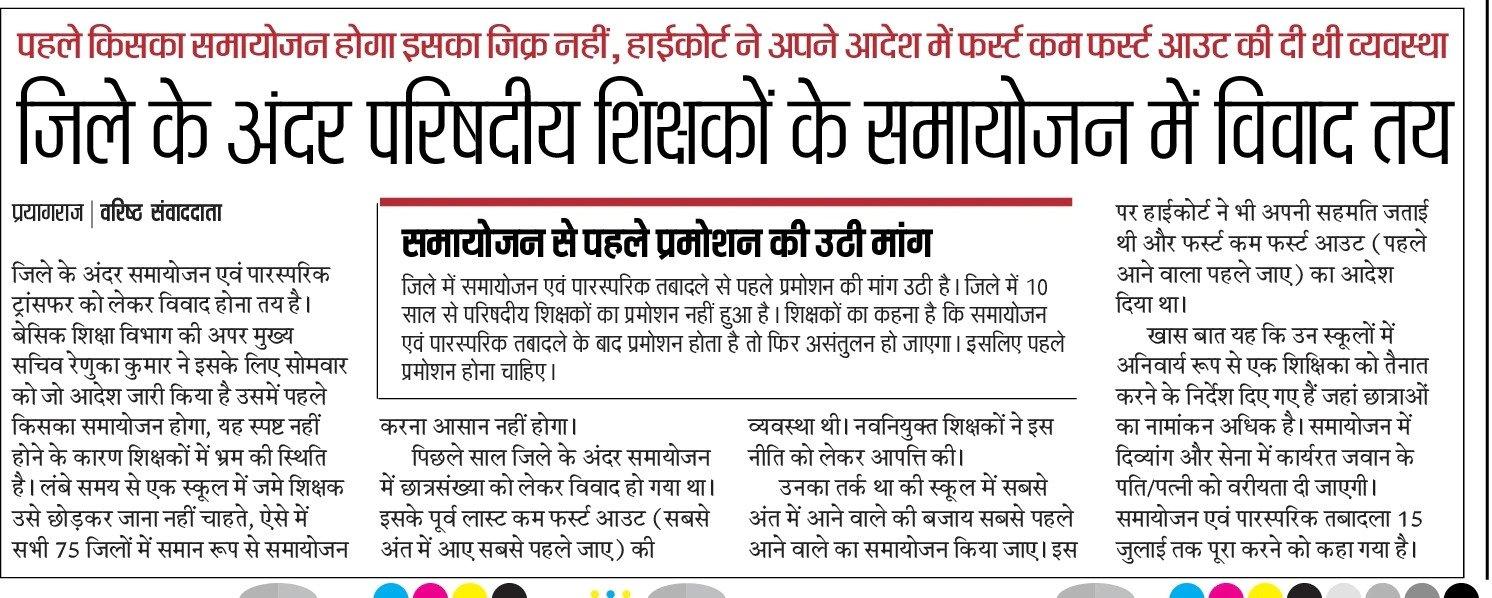 District transfer व mutual transfer फँसने के आसार, ये वजहें बनेगी विवाद की जड़, primary ka master के लिए news article