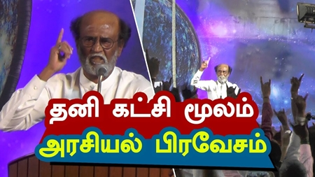 Superstar RAJINIKANTH has finally confirmed to Enter Politics | TamilNadu