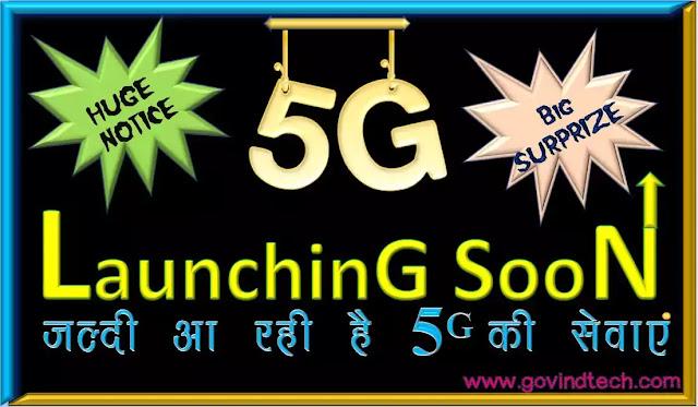 When 5G services will be launched in India what is its specialty? भारत में कब तक लांच हो सकती है 5जी की सेवाएं क्या है विशेषता इसकी