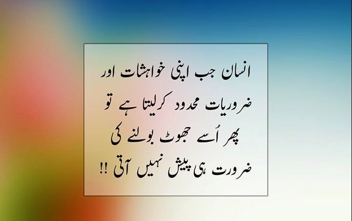 gallery for bad quotes about love in urdu