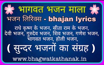 भजन संग्रह 100+ फेमस भजन bhagwat bhajan mala