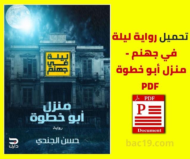 تحميل رواية ليلة في جهنم منزل أبو خطوة Pdf برابط مباشر