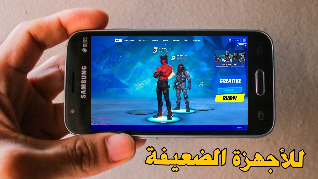 اخيرا تحميل Fortnite Mobile سيزن جديد لاجهزة 1GB في الرام من ميديافاير