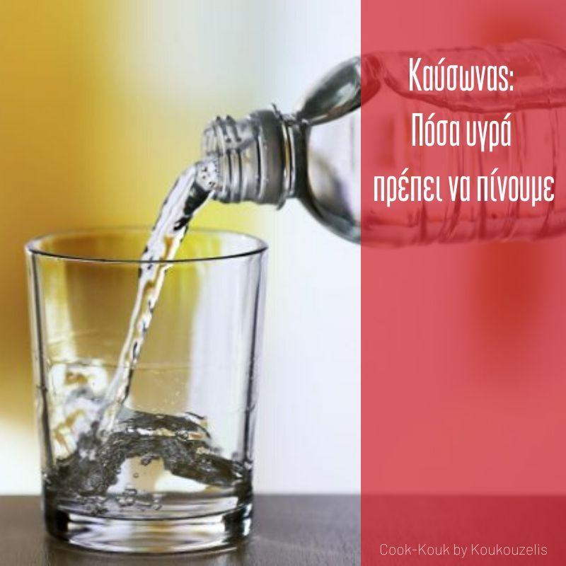 Καύσωνας: Πόσα υγρά πρέπει να πίνουμε