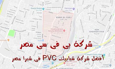 شبابيك pvc شبرا مصر - شركة بى فى سى مصر