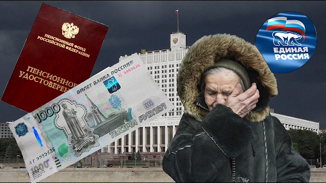 Пенсионная реформа – обман государственного масштаба