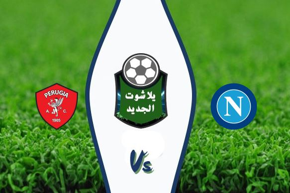 نتيجة مباراة نابولي وبيروجيا اليوم الثلاثاء 14-01-2020 كأس إيطاليا