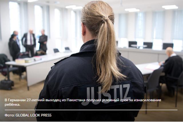 В Германии 27-Летний Мигрант Из Пакистана Получил Условный Срок За Изнасилование Ребенка