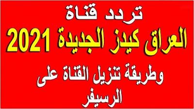 تردد قناة العراق كيدز Iraq Edu 2 الجديدة 2021 نايل سات وطريقة تنزيل القناة على الرسيفر