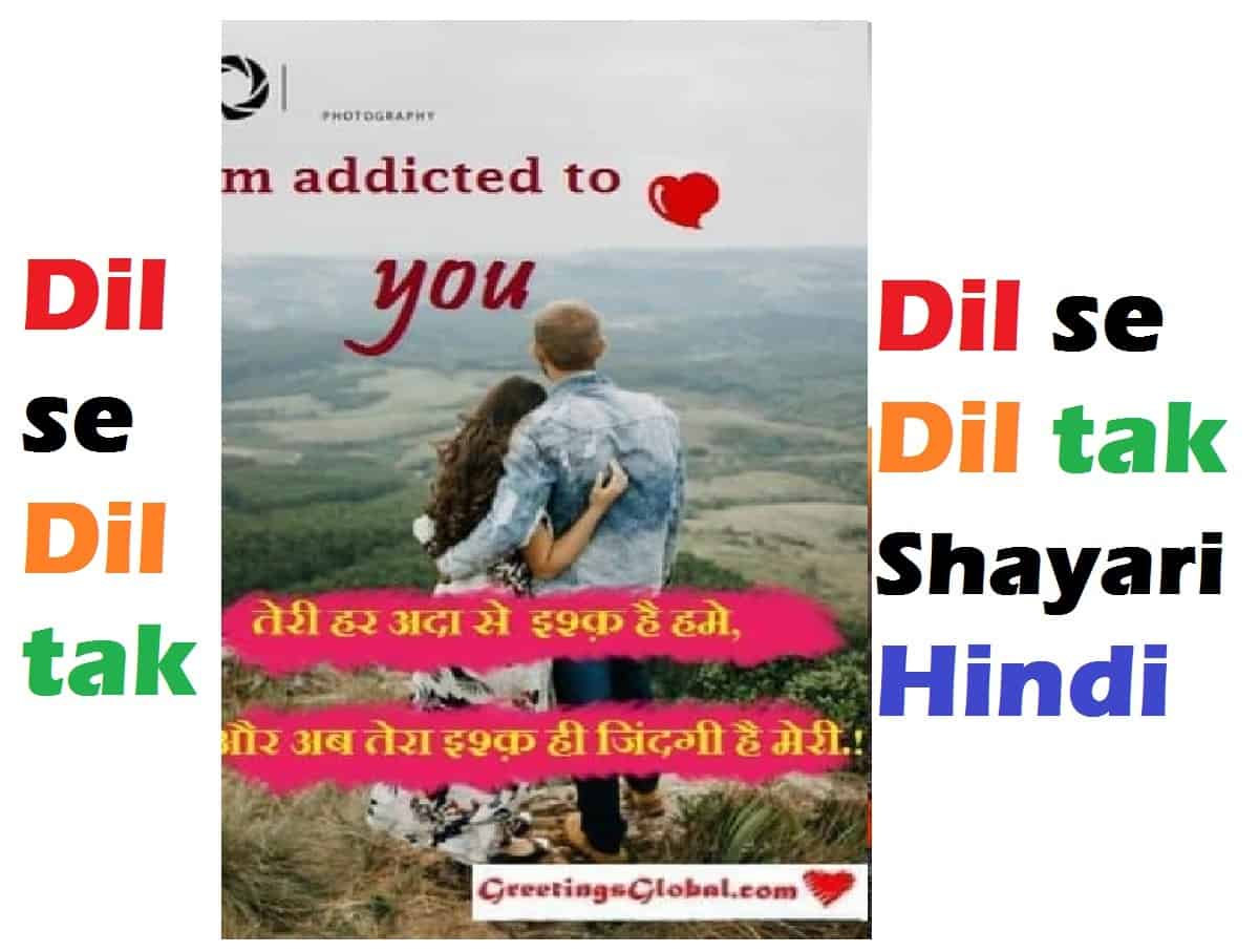 Dil-se-dil-tak-heart-touching-love-shayari-urdu-love-shayari-in-hindi-for-girlfriend