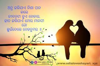 Odia Shayari - Odia Romantic SMS, Odia love Shayari SMS, Odia Romantic Shayari By www.odialoveshayari.xyz