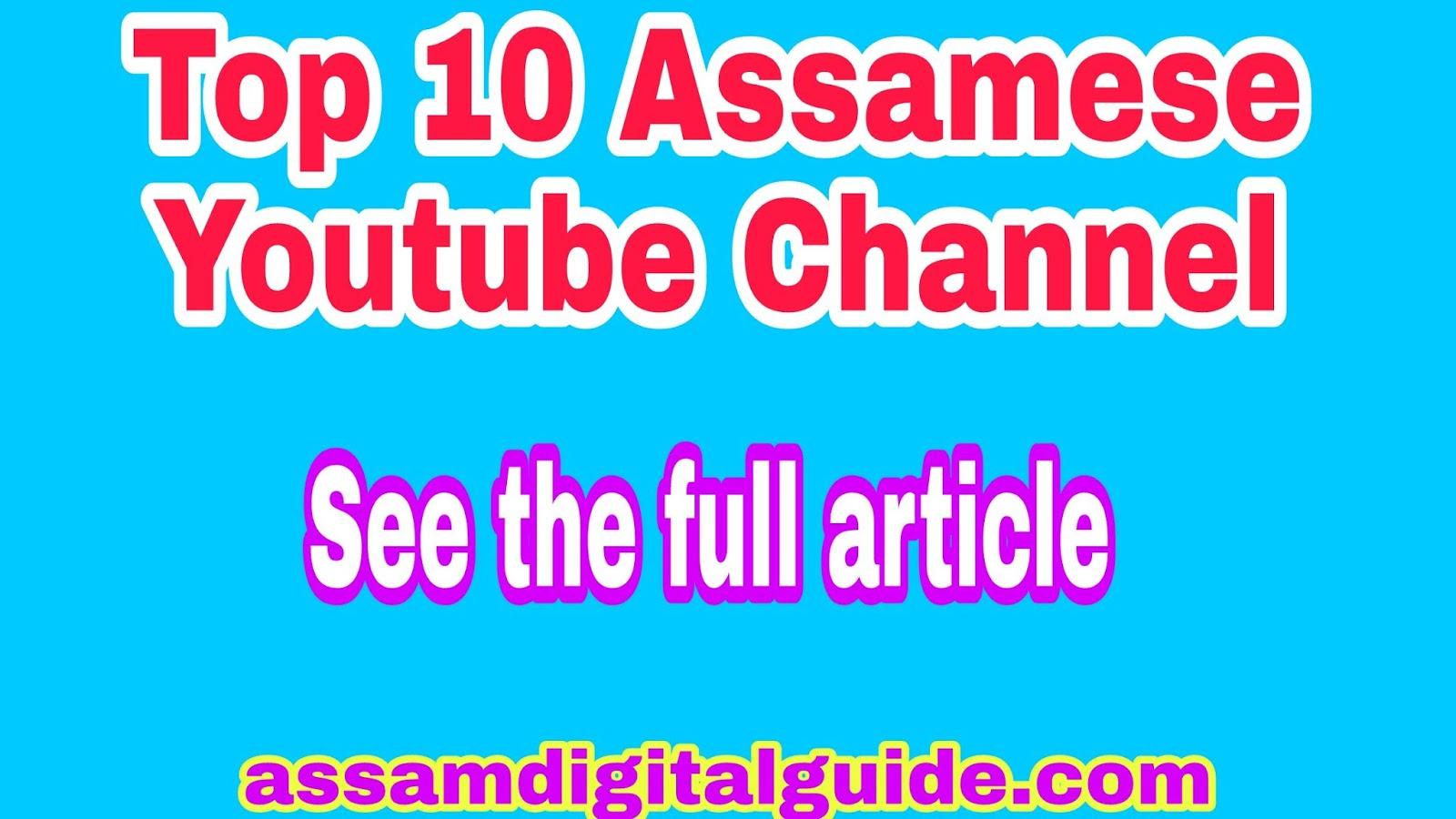 Top 10 Assamese Youtube Channel Dimpu Baruah Voice Assam Assamese Mixture Sunny Golden and many more