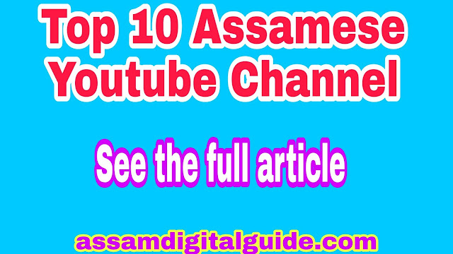 Top 10 Assamese Youtube Channel Dimpu Baruah Voice Assam Assamese Mixture Sunny Golden and many more