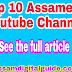 Top 10 Assamese Youtube Channel in assam