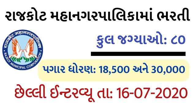 Rajkot Municipal Corporation (RMC) Recruitment 2020 – 80 Medical Officer & Nursing Staff Posts