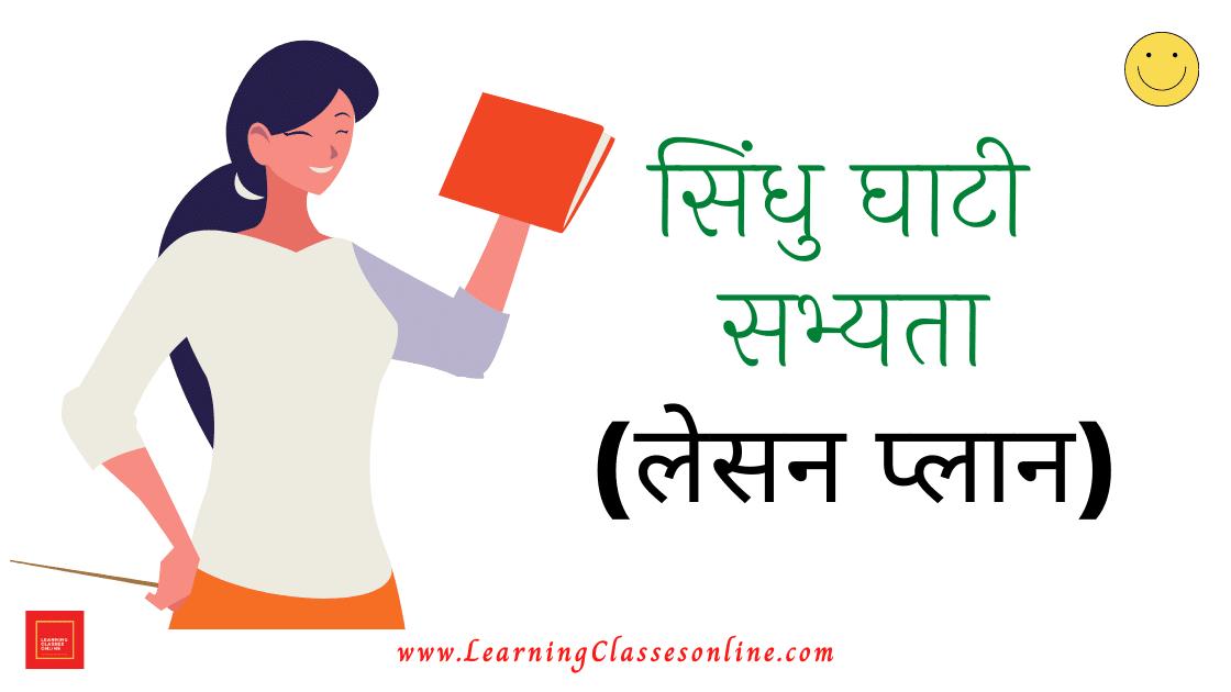 Sindhu Ghati Sabhyata Lesson Plan In Hindi,सिंधु घाटी सभ्यता पाठ योजना,सिंधु घाटी सभ्यता Real teaching Mega Social Studies / Science Lesson Plan in Hindi Free download , BTC DELED B.Ed Social Science Lesson Plan In Hindi