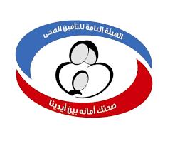 وظائف الهيئة العامة للتأمين الصحي مصر 2021
