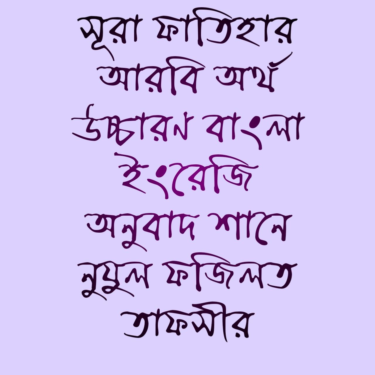 সূরা ফাতিহার আরবি অর্থ উচ্চারণ বাংলা ইংরেজি অনুবাদ শানে নুযুল ফজিলত তাফসীর Surah Fatiha Arabic Meaning Pronunciation Thafseer of Bengali English at Surah Fatiha