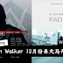 Alan Walker 12月份来大马开演唱会!连续三天巡迴!