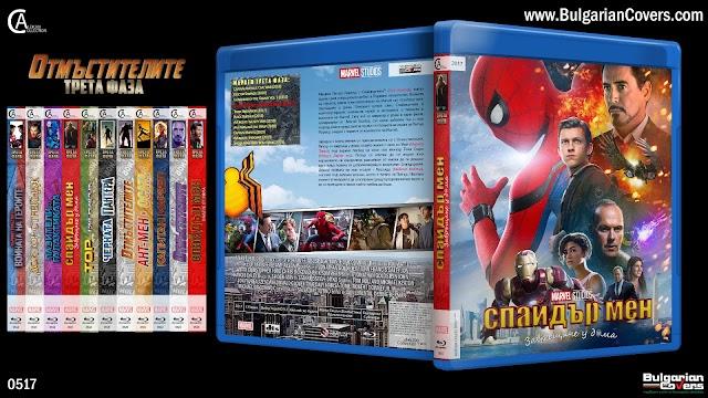 Spider-Man: Homecoming (2017) - R1 Custom Blu-Ray Cover